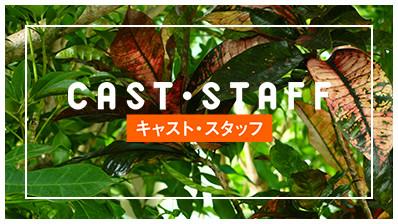 CAST・STAFF キャスト・スタッフ
