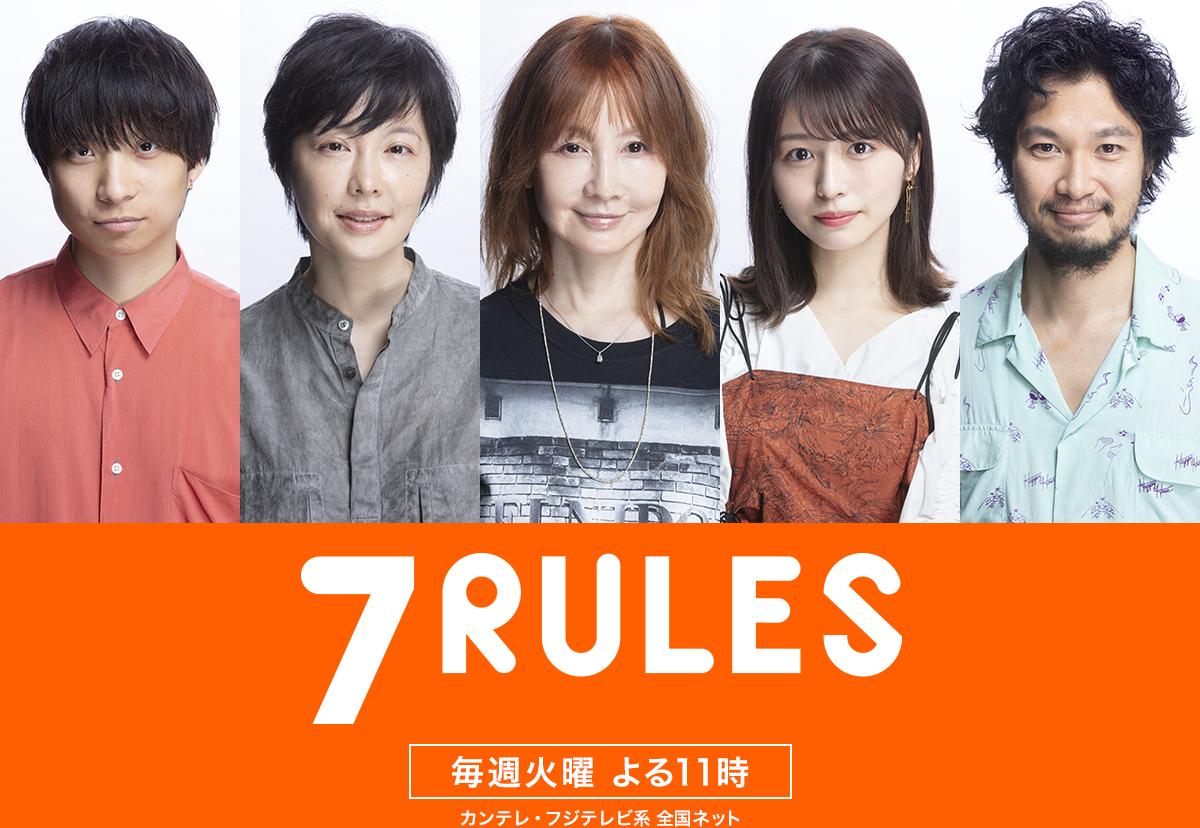 セブンルール | 関西テレビ放送 カンテレ