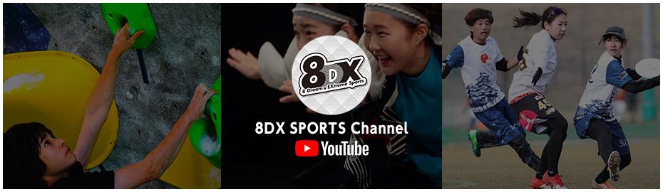 8DX SPORTS YouTubeチャンネル