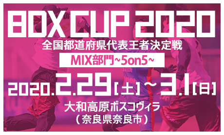 8DX CUP 2020