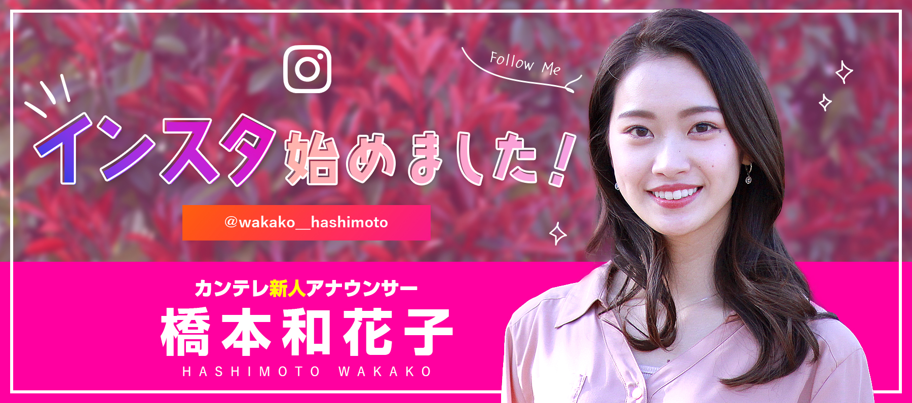 カンテレ新人アナウンサー橋本和花子インスタはじめました
