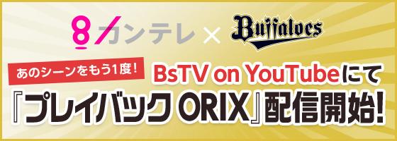 カンテレ Buffalors あのシーンをもう一度! BsTV on You Tubeにて「プレイバック ORIX」配信開始!