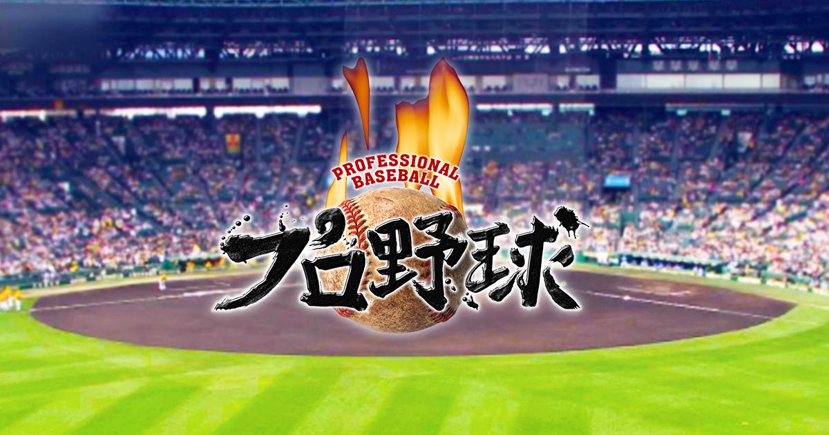 プロ野球中継