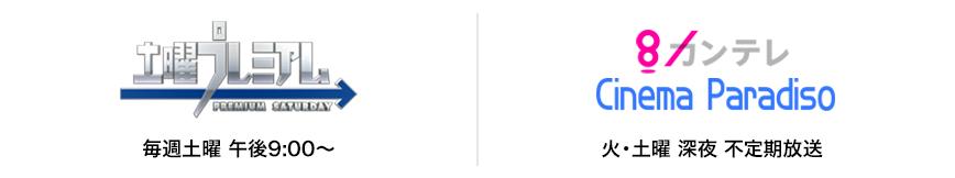 土曜プレミアム 毎週土曜 午後9:00放送、カンテレCinema Paradiso 火・土曜 深夜 不定期放送
