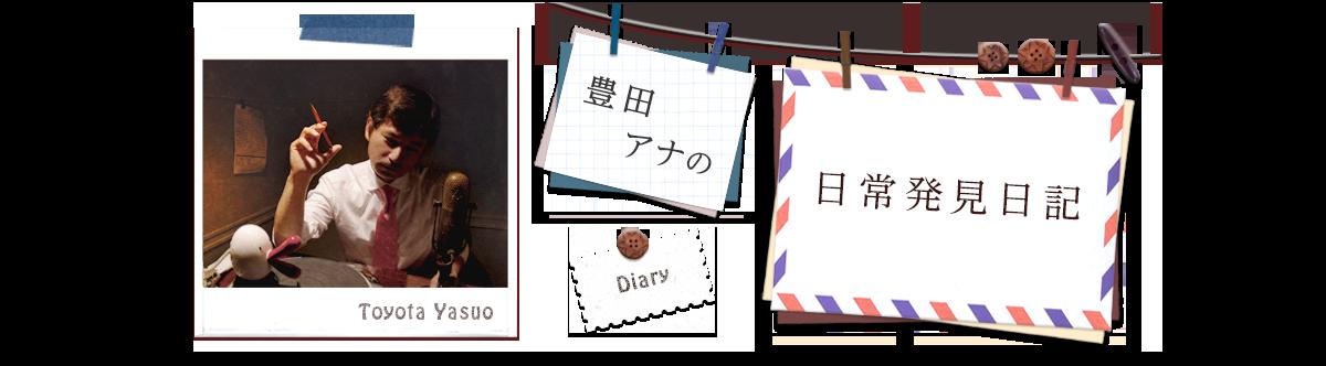 豊田アナの日常発見日記