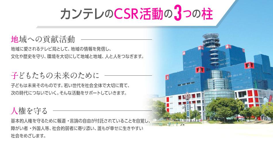 関西 テレビ