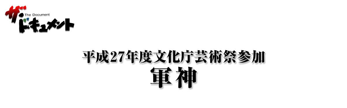平成27年度文化庁芸術祭参加 軍神