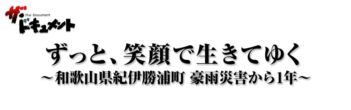 ずっと、笑顔で生きてゆく ~和歌山県紀伊勝浦町 豪雨災害から1年~