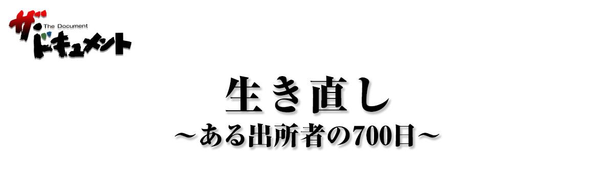 生き直し ~ある出所者の700日~