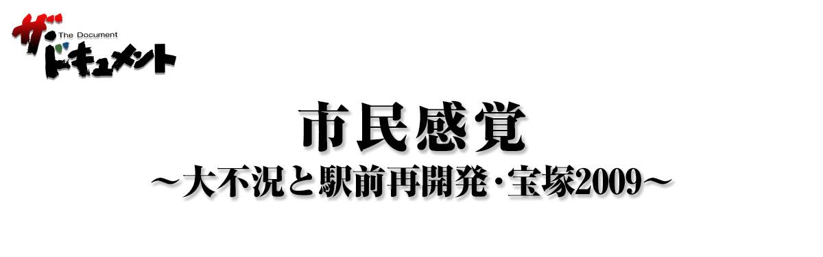 市民感覚-大不況と駅前再開発・宝塚2009