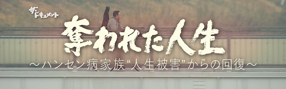 """奪われた人生 ~ハンセン病家族 """"人生被害""""からの回復~"""