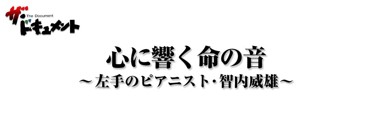 心に響く命の音~左手のピアニスト・智内威雄~