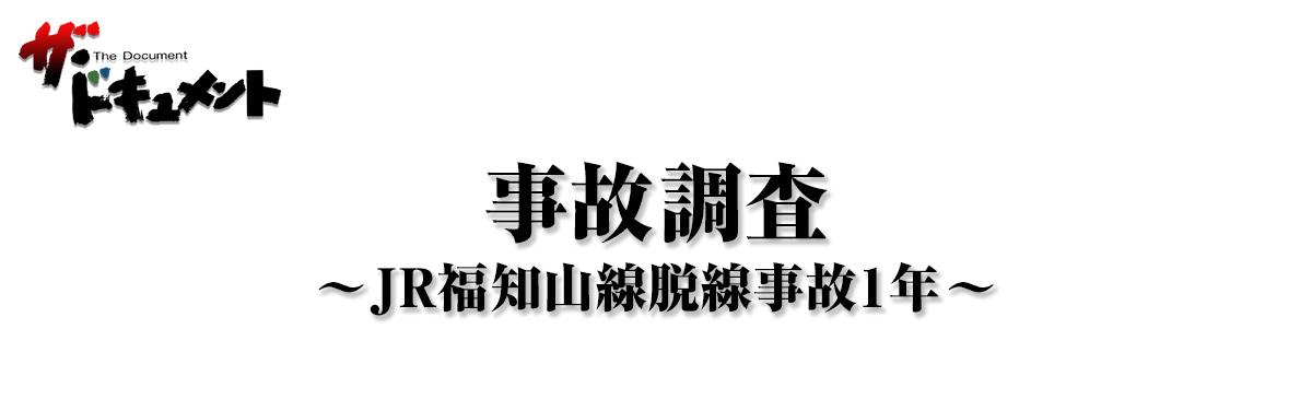 事故調査 ~JR福知山線脱線事故1年~