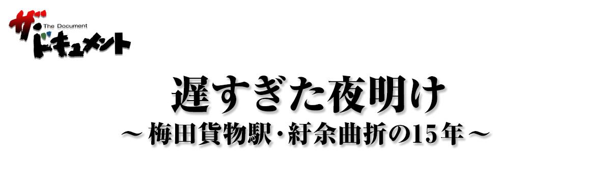 遅すぎた夜明け~梅田貨物駅・紆余曲折の15年~