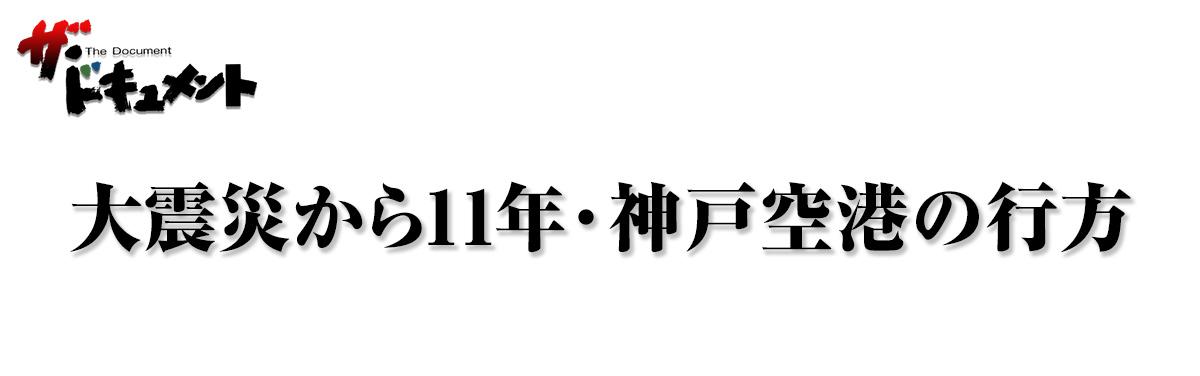 大震災から11年・神戸空港の行方