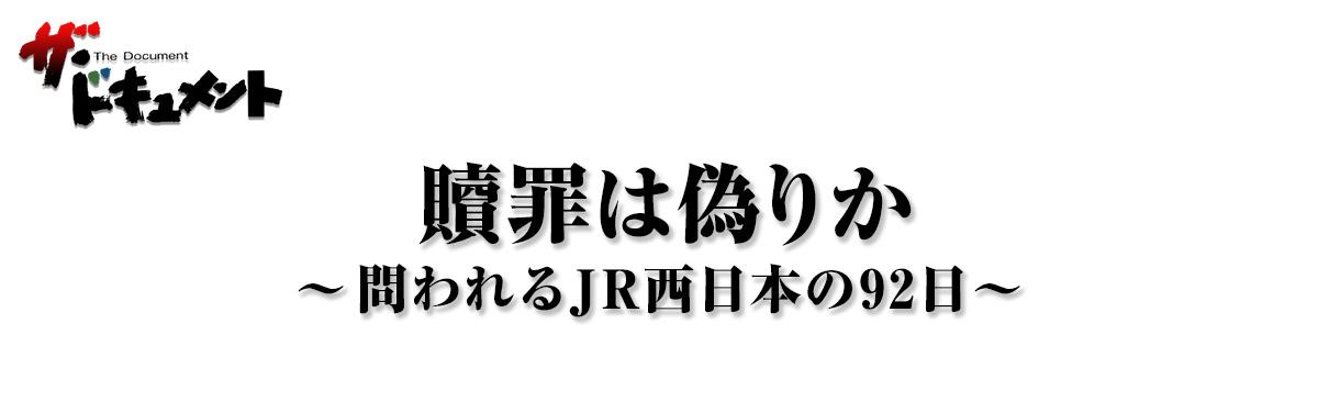 贖罪は偽りか~問われるJR西日本の92日~
