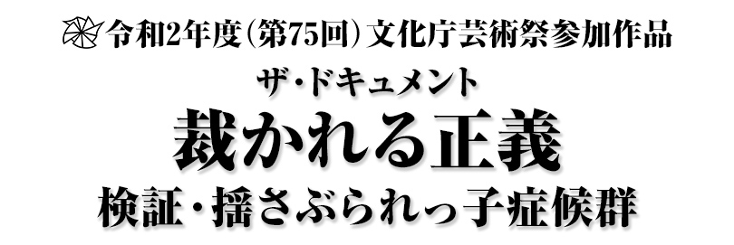 令和2年度(第75回)文化庁芸術祭参加作品 ザ・ドキュメント 裁かれる正義 検証・揺さぶられっ子症候群