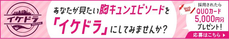胸キュンエピソード大募集!