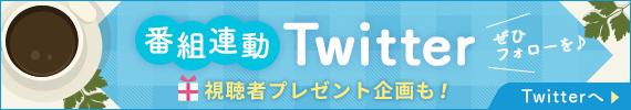 番組連動「Twitter」視聴者プレゼント企画も!