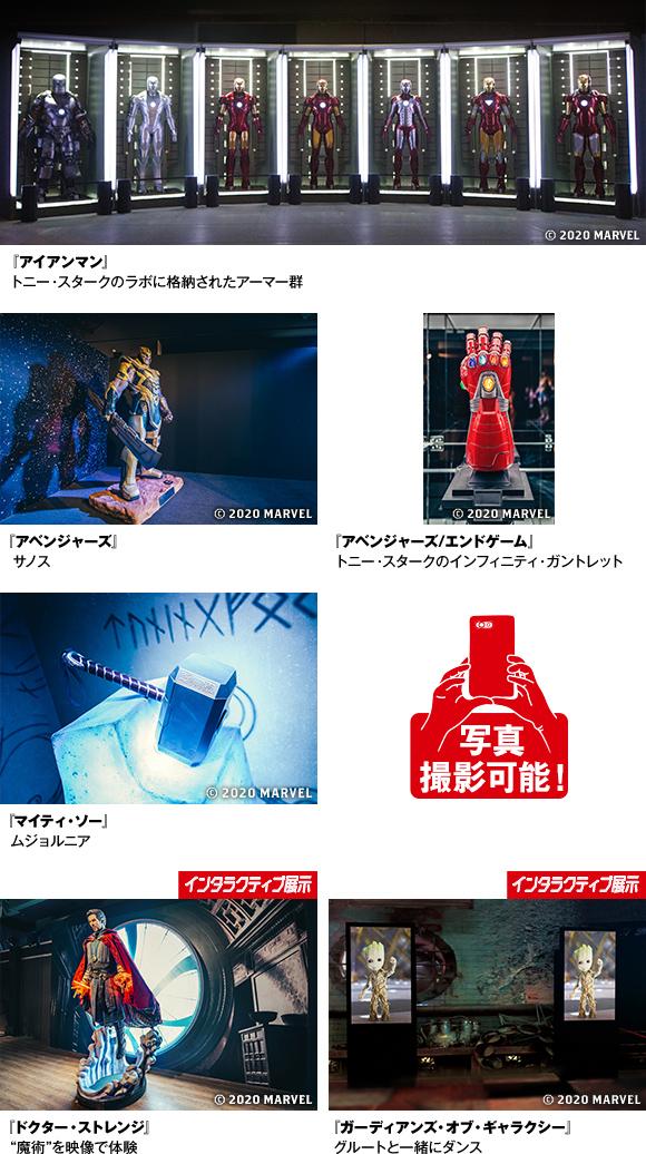 日本初!マーベル映画の世界に入り込む体験型イベント。ようこそ、マーベル ヒーローの世界へ
