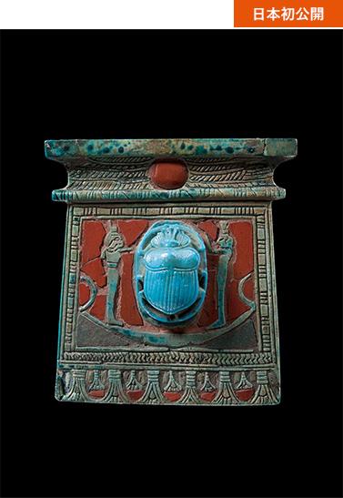 太陽の船に乗るスカラベを描いたパネヘシのペクトラル(胸飾り)