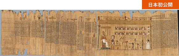 タレメチュエンバステトの「死者の書」