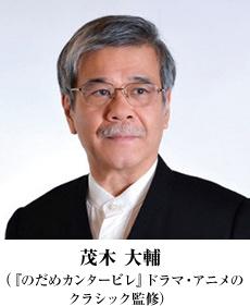 茂木 大輔(『のだめカンタービレ』ドラマ・アニメのクラシック監修)