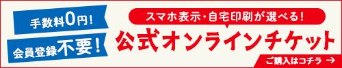 公式オンラインチケットご購入はこちら。手数料0円!会員登録不要!スマホ表示・自宅印刷が選べる!