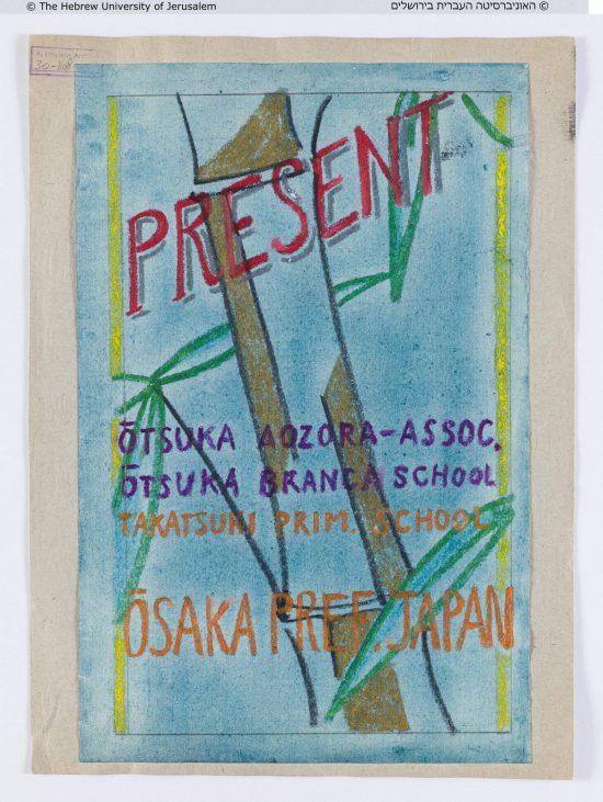 その表紙には「大阪」「高槻」「大塚分校」などの文字が!