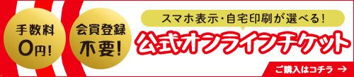 公式オンラインチケットご購入はコチラ。手数料0円、会員登録不要!スマホ表示・自宅印刷が選べる!