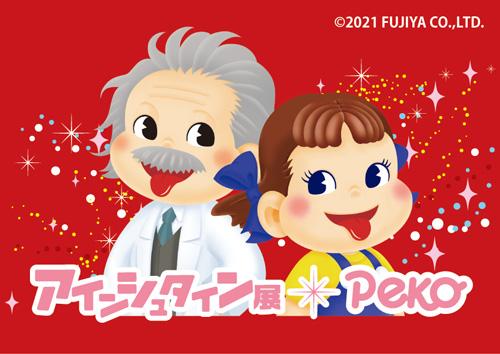 アインシュタイン展×Peko