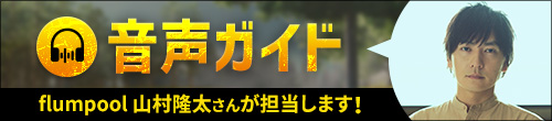 音声ガイド flumpool 山村隆太さんが担当します!