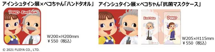 アインシュタイン展 × ペコちゃん「ハンドタオル」「抗菌マスクケース」