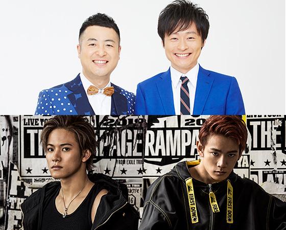 和牛とランペ岩谷翔吾&浦川翔平が、関西から発信する新たな音楽番組が ...