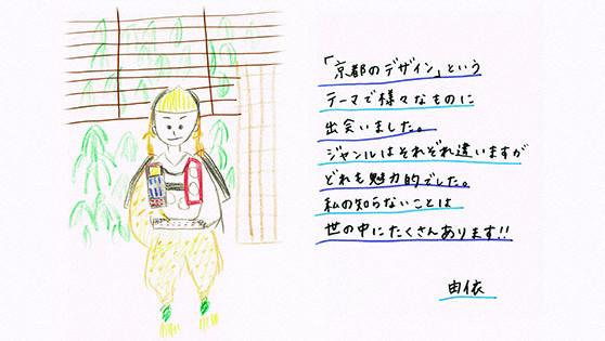 【OA後更新】由依ちゃん直筆 絵日記