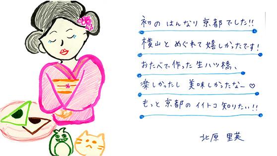 【OA後更新】ゲスト直筆 絵日記