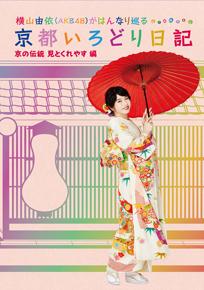 横山由依(AKB48)がはんなり巡る 京都いろどり日記 第5巻「京の伝統 見とくれやす」編