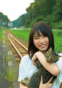 ゆいはんの夏休み~京都いろどり日記~Blu-ray & DVD