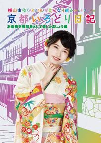 横山由依(AKB48)がはんなり巡る 京都いろどり日記 第6巻「お着物を普段着として楽しみましょう」編