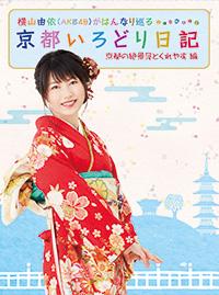 横山由依(AKB48)がはんなり巡る 京都いろどり日記 第2巻「京都の絶景 見とくれやす」編
