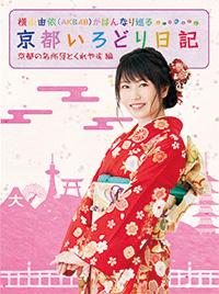 横山由依(AKB48)がはんなり巡る 京都いろどり日記 第1巻「京都の名所 見とくれやす」編