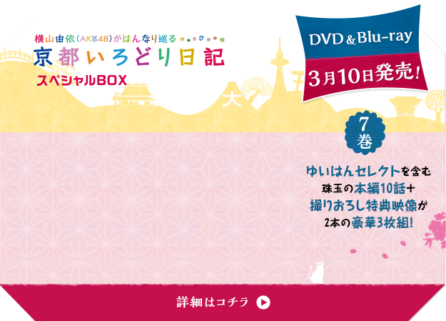 京都いろどり日記 スペシャルBOX DVD&Blu-ray 3月10日発売!