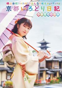 横山由依(AKB48)がはんなり巡る 京都いろどり日記 第7巻 スペシャルBOX
