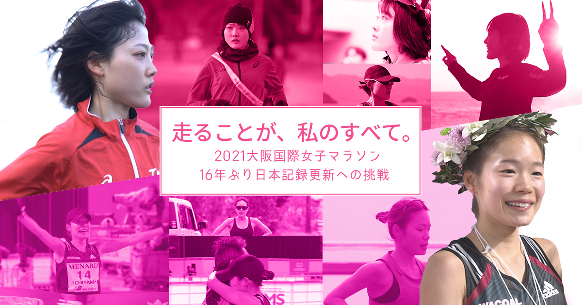 走ることが、私のすべて。 2021大阪国際女子マラソン 16年ぶり日本記録更新への挑戦