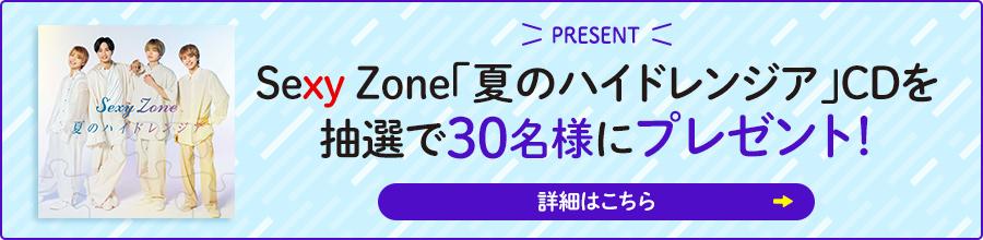 Sexy Zone「夏のハイドレンジア」CDを抽選で30名様にプレゼント!詳細はこちら