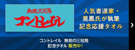 人気書道家・晃鳳氏が執筆!記念応援タオル コントレイル 無敗の三冠馬 記念タオル販売中!