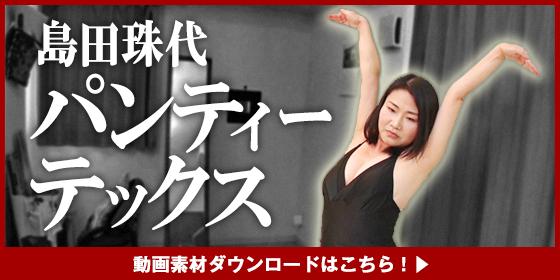 島田珠代 パンティテックス 動画素材ダウンロードはこちら!
