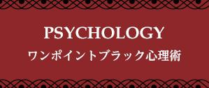 ワンポイントブラック心理術