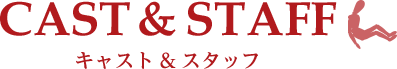 CAST & STAFF キャスト&スタッフ