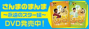 さんまのまんま~永遠のスター編~DVD発売中!